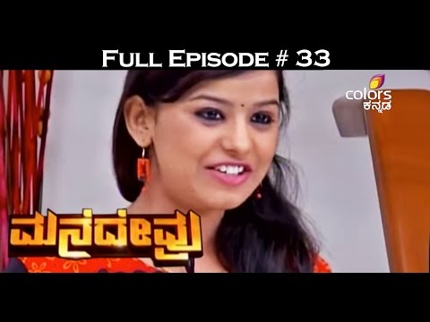 Mane-Devru--21st-March-2016--ಮನೆದೇವ್ರು--Full-Episode