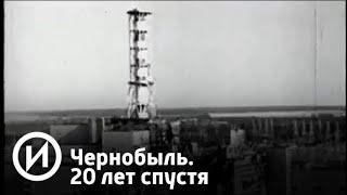 """Чернобыль. 20 лет спустя   Телеканал """"История"""""""