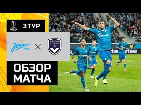 25.10.2018 Зенит - Бордо - 2:1. Обзор матча онлайн видео