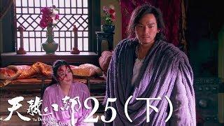 天龙八部 25 (下)乔峰扮鬼逼白世镜说真相 康敏毁容当场气绝
