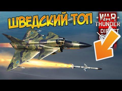 JA 37  Большое разочарование  ждет Вас в War Thunder