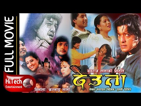 DEUTA | Nepali Full Movie | Rajesh Hamal | Tulsi Ghimire Mp3