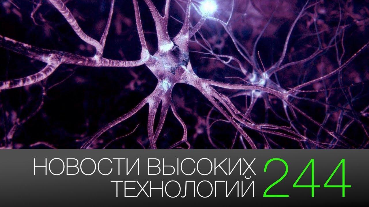 #новости высоких технологий 244 | Первая пересадка памяти и самый далекий кислород