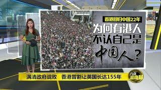 """八点最热报 01/07/2019 """"阿灿""""VS""""港灿""""   为何有港人不认自己是中国人?"""