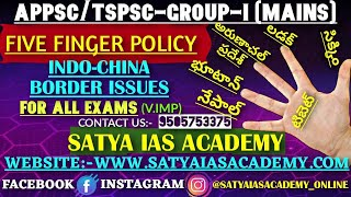 INDO-CHINA BORDER ISSUES IN TELUGU-FIVE  FINGER POLICY APPSC/TSPSC- GROUP-I (MAINS)