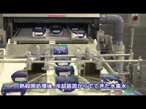 動画 浸みわたる水素水 菊池工場