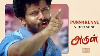 Punnakunnu Video Song - Arul | Vikram, Jyothika,Vadivelu | Harris Jayaraj | Hari