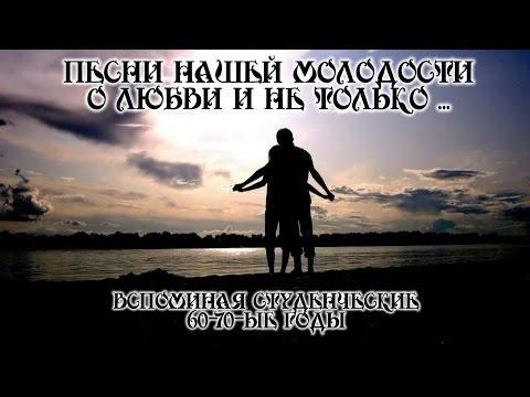 , title : 'Забытые песни нашей молодости о любви и не только - вспоминая студенческие 60-70-ые годы'