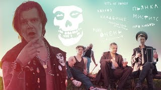 БОРИС МОРОЗОВ - SATURDAY NIGHT ( The Misfits cover )