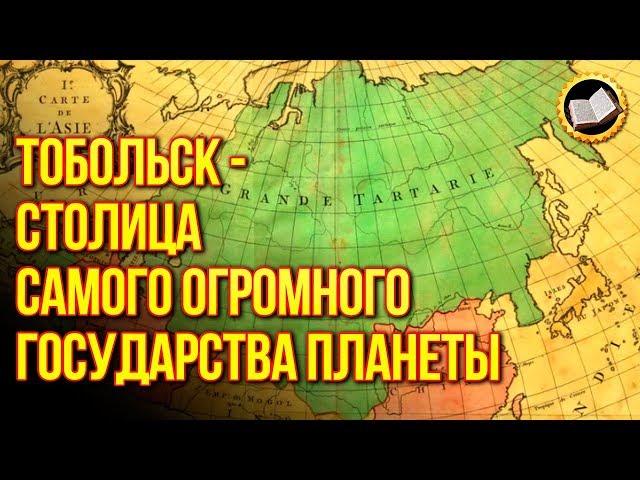 Video Pronunciation of Тобольск in Russian