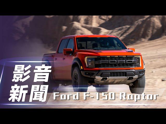 【影音新聞】 Ford F-150 Raptor |狂暴猛禽來襲 全新第三代正式登場!【7Car小七車觀點】