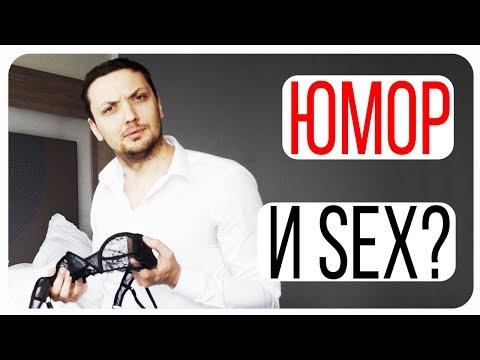 Секс и Юмор. Почему чувство юмора это сексуально