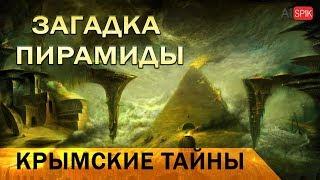 ЗАГАДКА пирамиды.Крымские ТАЙНЫ.  #AISPIK #aispik #айспик
