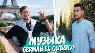 МУЗЫКА, КОТОРУЮ ИСПОЛЬЗУЕТ GERMAN EL CLASSICO #10