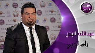 تحميل و مشاهدة عبد الله البدر - يا صاحبي (فيديو كليب) | 2015 MP3