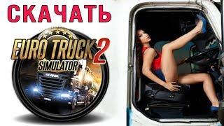 Как СКАЧАТЬ Euro Truck Simulator 2  + все DLC! | 2018