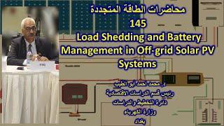 اغاني حصرية د.محمداحمدابوالطيب..محاضرات الطاقة المتجددة-145 Load Shedding and Battery Management in Off-grid PV تحميل MP3