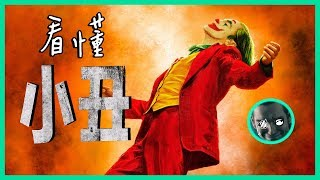 解析【小丑】的深度意義,終極反派究竟如何造成? | 影評 | 看懂電影 | 小丑 Joker | 超粒方