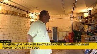 Владельцы гаражей спустя три года получили счета с пенёй за капитальный ремонт