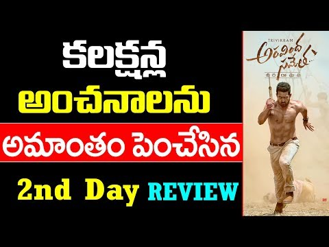Download Aravinda Sametha 2nd Day Review | Jr NTR | Trivikram | Pooja Hegde | Telugu Latest 2018 Movie