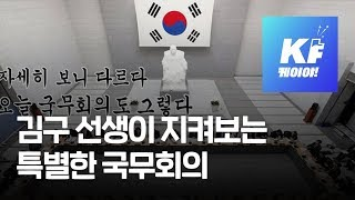 문 대통령의 특별한 국무회의…김구 선생과 함께한 국무회의 처음이야! / KBS뉴스(News)