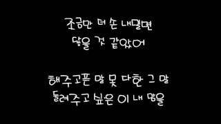 이준기 (Lee Joon Gi) - 하루만 (One Day) [아랑사또전 OST] 가사
