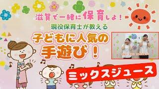 【ミックスジュース】現役保育士が教える子どもに人気の手遊び!