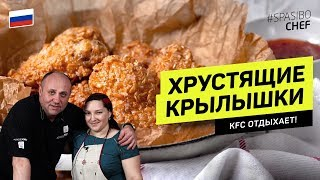 Крылышки лучше, чем в KFC #260 цыганка Галина готовит