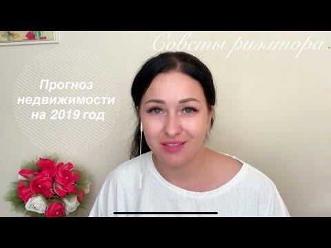 ПРОГНОЗ НЕДВИЖИМОСТИ НА 2019 ГОД. Советы риэлтора