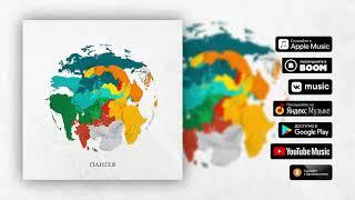 L'ONE feat. Mgzavrebi - На краю света (Альбом «Пангея»)