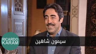 Simon Shaheen | حديث آخر - مقابلة مع سيمون شاهين تحميل MP3