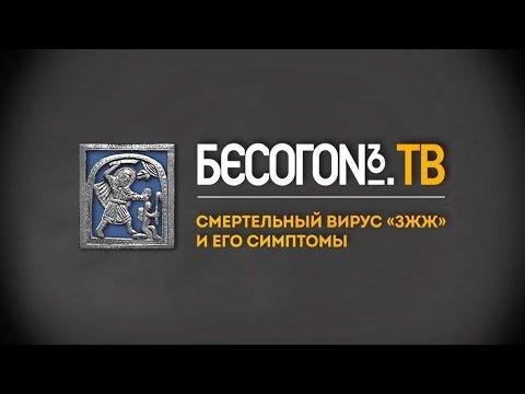 БесогонTV «Смертельный вирус «ЗЖЖ» и его симптомы»