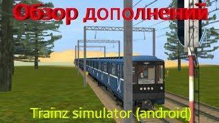 Установка модов на игру trainz simulator (android) смотри здесь.