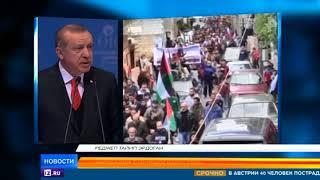 Эрдоган призвал мусульманские страны признать Иерусалим столицей Палестины