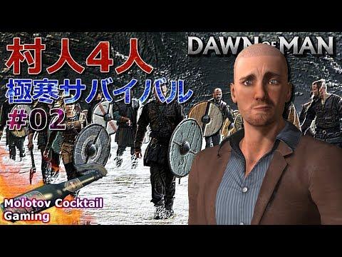 村人4人になりました。 Dawn of Man #02 第2章 ゲーム実況プレイ 日本語 PC Steam ドーンオブマン RTS [Molotov Cocktail Gaming]