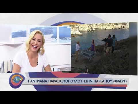 Η Αντριάνα Παρασκευοπούλου για το επόμενο ντοκιμαντέρ | 09/07/2021 | ΕΡΤ