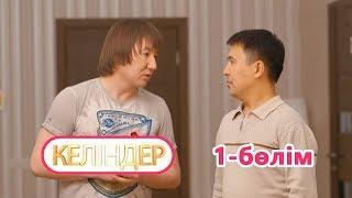Келіндер 1 серия (11.06.2018 ж)