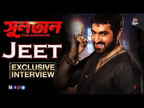 JEET Exclusive Interview  | SULTAN-THE SAVIOUR  | Bengali Movie 2018
