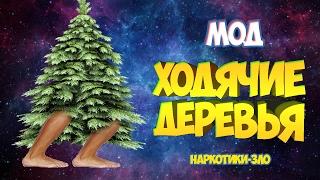 Ходячие деревья (Мод skyrim)