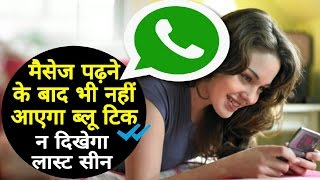 Read Whatsapp Massege without Double Tick & Last Seen Update, Whatsapp Latest Trick 2017 [Hindi]