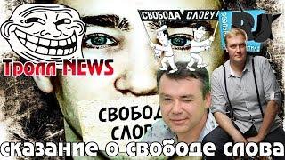 Нужна ли в России свобода слова? Я уже не уверен… Гость: журналист и депутат А.Юндин