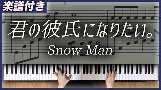 mqdefault - 【耳コピ】君の彼氏になりたい。/ Snow Man【楽譜】