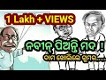 Download Video Naveen Pattnaik and Alchohol - Explained by Minister Damodar Rout