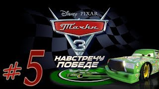 Прохождение Тачки 3 Навстречу победе #5 Чико Хикс PS4