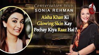 Aisha Khan Ki Glowing Skin Kay Pechay Kiya Raaz Hai? | Sonia Rehman | Aisha Khan | Best Scene