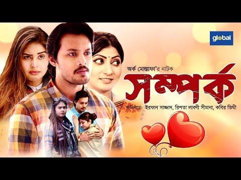 Somporko | সম্পর্ক | Irfan Sajjad, Simana, Kabir Tithi | GLobal TV Drama