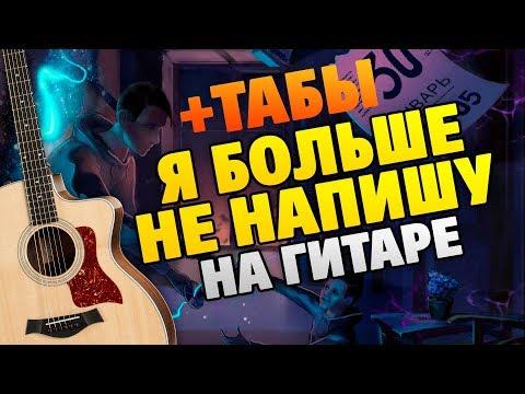 Тима Белорусских – Я больше не напишу на ГИТАРЕ (табы и караоке)