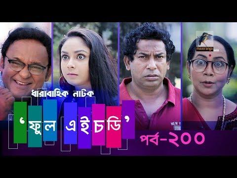 Fool HD | Ep 200 | Mosharraf Karim, Preeti, S. Selim, FR Babu | New Bangla Natok 2019 | Maasranga TV