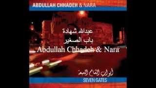 تحميل اغاني Abdullah Chhadeh & Nara -Bab Alsghir - عبدالله شحادة -.باب الصغير.wmv MP3