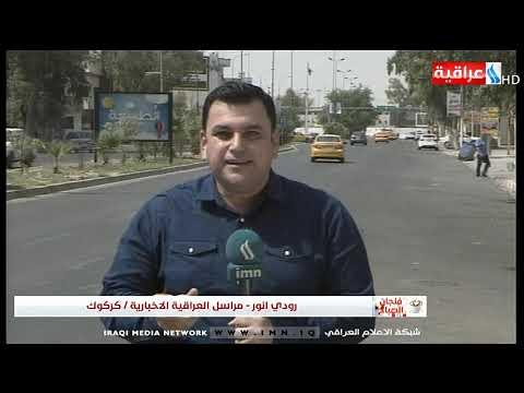 شاهد بالفيديو.. فنجان الصباح - اجواء العيد في كركوك مع مراسل العراقية الاخبارية رودي انور